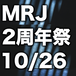 MRJ 2周年祭  -SP 2on2トーナメント- 10/26