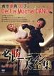 DVD青木康典・知子のデ・ラ・ムーチャ・ダンス / 必勝ルーティン大全集ワルツ