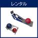 【レンタル】ボール検査キット(ロールテスト+外周検査キット)
