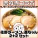 吉祥寺コラボセット:2 + 2 セット(送料無料)