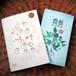 【出版記念】『いのちとみそ』+『農藝ハンドブック vol.2 山と生きる』セット【数量限定】