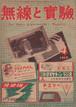 無線と実験 昭和23年4月(35巻4号)改正されたラジオ受信機の型式試験について、円錐型拡声器の設計の要点、確実で手頃な家庭用電気蓄音機製作の指導 他