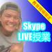 【先着10名限定】Skypeを活用したLIVE授業早割(60分限定コース)