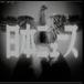 [コース23第2回] 日中戦争とラジオー1940年NHKラジオドキュメンタリー傑作「病院船」から考える