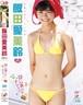 飯田愛美鈴「はじまりのチャイム」【DVD】
