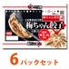 梅ちゃん餃子 6パックセット