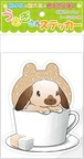 うさぎステッカー【cup rabbit 砂糖】