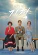☆韓国ドラマ☆《私たちが出会った奇跡》Blu-ray版 全18話 送料無料!