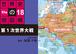 <PDF版>第1次世界大戦【タブレットで読む 世界史の地図帳 file18】[BKD0118]