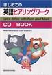 はじめての英語ヒアリングワーク (CDブック)