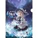 【クリアファイル】幻想音葉綴vol.2