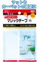 【まとめ買い=12個単位】でご注文下さい!(29-565)マジックテープ白粘着剤付100×100㎜日本製