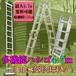 多機能3WAYはしご、最大4.7m