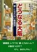 ブックレット「どうなる大阪~『都』になれない都構想」平松邦夫著、新聞うずみ火編(せせらぎ出版)