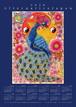 2020年カレンダー『孔雀の舞』(送料無料)