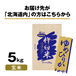 【北海道内配送】特別栽培米 北海道きなうすファーム ゆめぴりか 5kg(玄米)