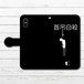 #024-004 手帳型iPhoneケース 手帳型スマホケース 全機種対応 iPhoneX 病み メンヘラ Xperia iPhone5/6/6s/7/8 病みかわいい ダーク Galaxy ARROWS AQUOS HUAWEI Zenfone タイトル:首つりさん 作:秋夜