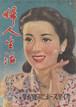 婦人生活 昭和24年6月(3巻6号)「異国の丘」の妻は悲し他