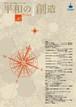 『平和の創造』No.87 2021年4月30日発行