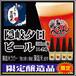 限定 松江 地ビール 隠岐 夕日 ビール セット 300ml瓶4本 飲み比べセット ご当地ビール 琥珀色 国産 数量限定 季節限定 送料別