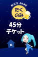 【45分】20:00~2:00毎日営業宅飲みルーム!【No.1】