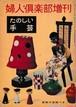 昭和レトロ! たのしい手芸(婦人倶楽部増刊 S33)