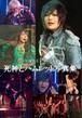 2017年ライブ歌劇「死神とハムレット」マル秘ステージ写真集