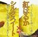 紅はるか・シルクスイート食べ比べセット1000g(500g×2)