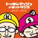 Tocinmash Archives #09 〜 ミスチルツアー同行者大募集 編〜