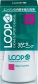 LOOP ウルトラクリーニング(オイル添加剤)(LP-44)
