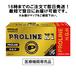 白寿HGHプロリンX1 美容サプリ 美肌 ハリ シワ アンチエイジング エイジングケア