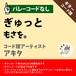 ぎゅっと もさを。 ギターコード譜 アキタ G20200174-A0048