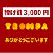 3,000円ご支援