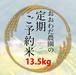【13.5kg】Aコース 月1回一年契約 美味しいお米