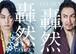 【パンフレット】『轟然~GO-ZEN~』公演パンフレット