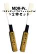 MDR-Pr.(スタンダードプロフェッショナルタイプ)×2本セット