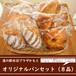 【送料込】【冷凍発送】水辺オリジナルパンセット(8品)
