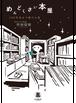 <新刊>『めんどくさい本屋―100年先まで続ける道 (ミライのパスポ)』竹田信弥(本の種出版)(*2020年4月27日予定)