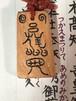 神代縄文象形文字(良縁:むすび)お守り