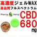 WAX 1g フルスペクトラム ファーマヘンプ CBD 68% CBDWAX