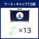 【アウトレット】ビクトリースポーツ社アルミケース+ボールキャップ13個付き