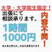 【大学生・大学院生・専門学校生限定】1時間1000円で相談乗ります!【出張相談】