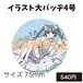 【平野友里(ゆり丸)】イラスト大バッヂ4号