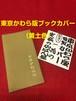 東京かわら版ブックカバー(黄土色)