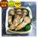 【進物】中国産松茸★約300g
