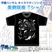 学園ハンサム キャラクターソング Vol.1 美剣咲夜 Tシャツ