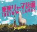1er paso/東京リャマ計画 (Tokio Llamas)