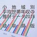 小地域別平均世帯年収の推計データ2015岐阜県版