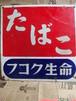 ホーロー看板 たばこ フコク生命 両面ロゴあり