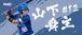 【2018選手タオル】#12 山下舜主